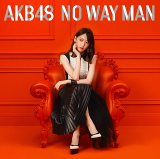 NO WAY MAN <劇場盤>