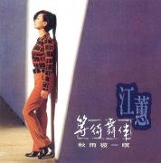 Deng Dai Wu Ban