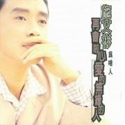 Zai Hui La Xin Ai De Wu Yuan De Ren