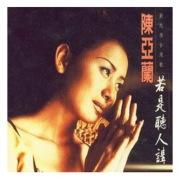 Ruo Shi Ting Ren Jiang