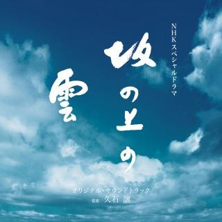 NHKスペシャルドラマ「坂の上の雲」オリジナル・サウンドトラック (オリジナル・サウンドトラック)