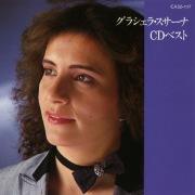 CDベスト・シリーズ グラシェラ・スサーナ・CDベスト
