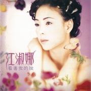 Kan Zhu Wo De Lian
