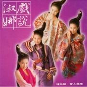 Xi Shuo Shu Na