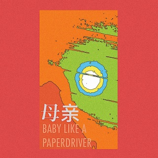 BABY LIKE A PAPERDRIVER