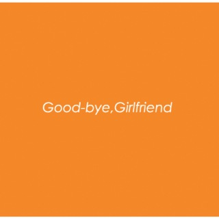 グッバイ、ガールフレンド