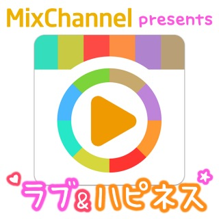 MixChannel presents ラブ&ハピネス