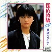 探偵物語 オリジナル・サウンドトラック (オリジナル・サウンドトラック)