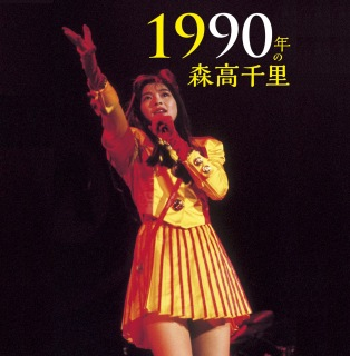 1990年の森高千里【1990/11/29 宇都宮市文化会館(ライヴ音源)】