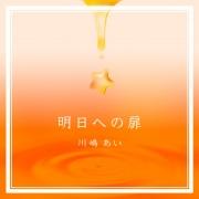 明日への扉 川嶋あいSelf Cover Ver.