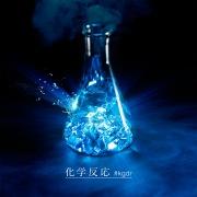 化学反応 #kgdr (feat. Zeebra & DJ OASIS)