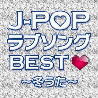 J-POPラブソングBEST~冬うた~