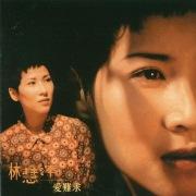 Ai Nan Qiu