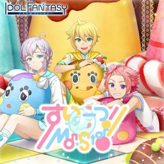 「アイドルファンタジー」Songs「すいーつ!Mon-Star!」Sweet Suite すいーつ!Mon-Star! / Jewelry a la mode