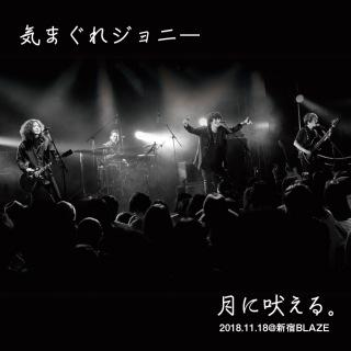 気まぐれジョニー (Live ver.)