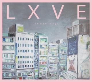 LXVE 業放草 [DELUXE EDITION] (Remaster)