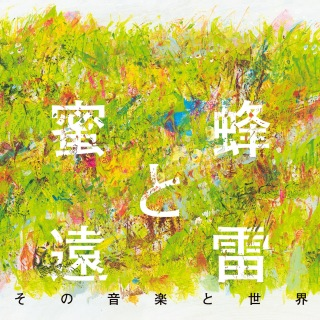 Mitsubachi To Enrai - Sono Ongaku To Sekai