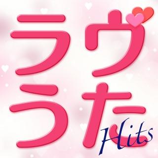 Love Uta Hits
