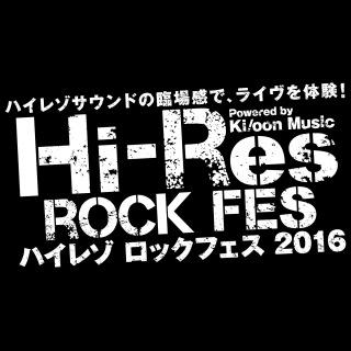 """電気グルーヴ25周年記念ツアー """"塗糞祭"""" (Hi-Res ROCK FES 2016)"""