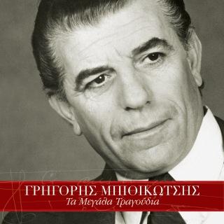 Grigoris Bithikotsis (Remastered)