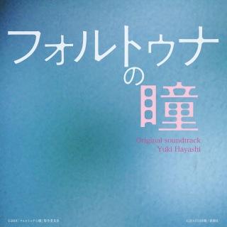 映画「フォルトゥナの瞳」オリジナル・サウンドトラック