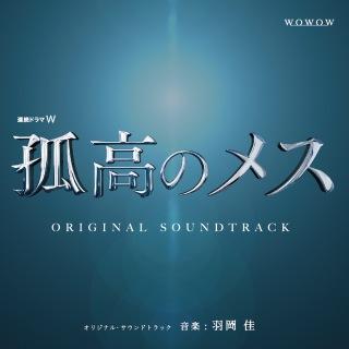 連続ドラマW「孤高のメス」オリジナル・サウンドトラック