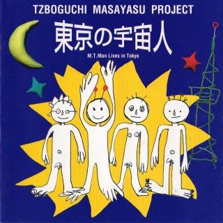 東京の宇宙人(M.T.Man Lives in Tokyo)