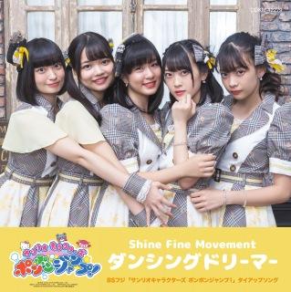 BSフジ「サンリオキャラクターズ ポンポンジャンプ!」タイアップソング 「ダンシングドリーマー」