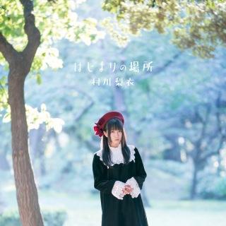 TVアニメ「ピアノの森」第2シリーズ エンディングテーマ 「はじまりの場所」