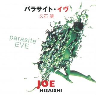 Parasite Eve Sound Track