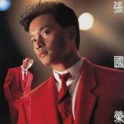 Zhang Guo Rong