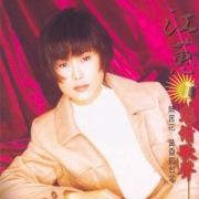 Bei Qing Ge Sheng