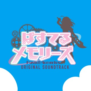 TVアニメ『ぱすてるメモリーズ』オリジナル・サウンドトラック