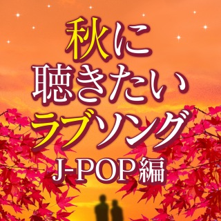 秋に聴きたいラブソング J-POP編