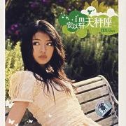 Wo Shi Tian Cheng Zuo