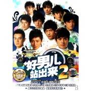 Hao Nan Er Zhan Chu Lai 2