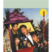 Hua Xing Xin Xiu Xin Jie Zou (Capital Artists 40th Anniversary)