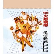 93 Huo Re Dong Gan Ai Qing Dong Gan Lalala (Capital Artists 40th Anniversary Series)