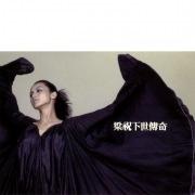 Liang Zhu Xia Shi Chuan Qi (2nd Version)