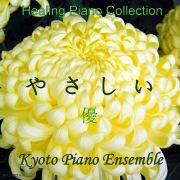 Healing Piano Collection 優やさしい