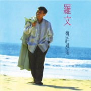 Ji Hu Feng Yu (Capital Artists 40th Anniversary)