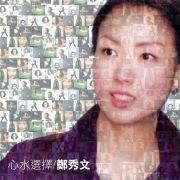 Xin Shui Xuan Ze