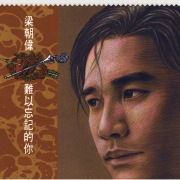 Nan Yi Wang Ji De Ni (Capital Artists 40th Anniversary)