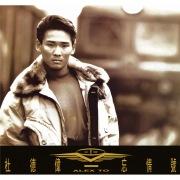 Wang Qing Hao (Capital Artists 40th Anniversary Series)