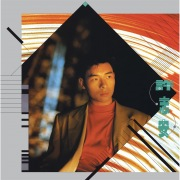 Ai Qing Mei Li You (Capital Artists 40th Anniversary)