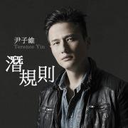 Qian Gui Ze