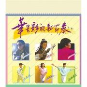 Capital Artists Theme Songs Album  Vol. 2 (Capital Artists 40th Anniversary)