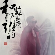 He Na Shei De (2nd Version)