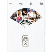 Yi Dai Tian Jiao