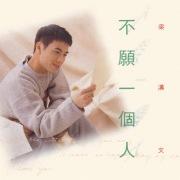 Bu Yuan Yi Ge Ren (Hua Xing 40 Ji Lie)